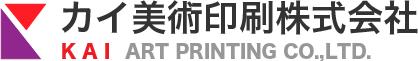 カイ美術印刷株式会社